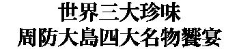世界三大珍味X周防大島四大名物 饗宴