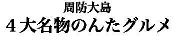 周防大島4大名物のんたグルメ