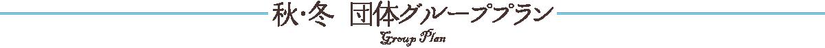 秋・冬 団体グループプラン
